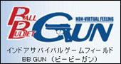 BB GUNへのリンク