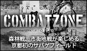 COMBAT ZONEへのリンク